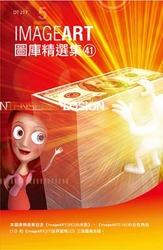 ImageART 圖庫精選集(41)-cover