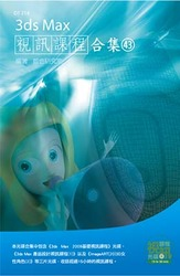 3ds Max 視訊課程合集(43)-cover