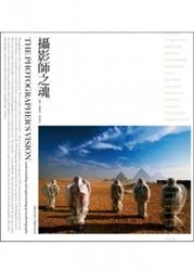 攝影師之魂 (The Photographer's Vision: Understanding and Appreciating Great Photography)-cover