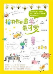 指有你的畫最可愛:指印畫傳心意,超萌動物、昆蟲、鳥類、海洋生物隨手畫,簡單幾筆就OK!!-cover