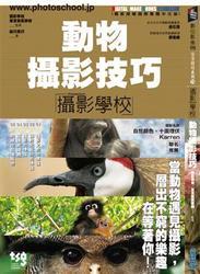 動物攝影技巧:「攝影學校」-cover