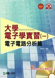大學電子學實習(一)─電子電路分析篇 (附 Multisim 12 模擬系統)-cover