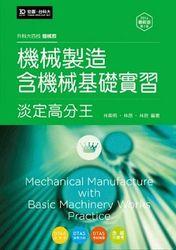 升科大四技機械群機械製造含機械基礎實習淡定高分王(2014年最新版)-cover
