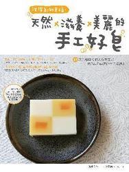 洗得到的幸福!天然×滋養×美麗的手工好皂-cover