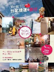 下一站!台北捷運小旅行-cover