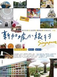 新加坡小旅行:南洋美食X人氣景點X購物血拚X在地文化一本通-cover