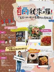首爾我來囉!美食×咖啡×暖男的私房旅記-cover