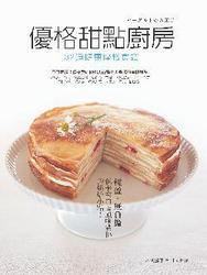 優格甜點廚房:32道健康優格食譜-cover