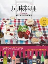 玩味料理:Yummy 的私房酒單 & 佐餐食譜-cover