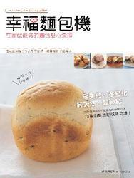 幸福麵包機:在家就能做的麵包點心食譜-cover