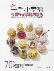 一手小幸福:可愛杯子蛋糕烘焙術-cover
