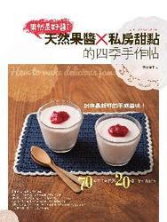 果然是好醬:天然果醬x私房甜點的四季手作帖-cover