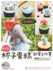 超可愛!杯子蛋糕甜蜜手作書-cover