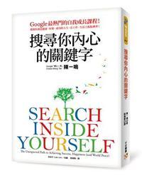 搜尋你內心的關鍵字:Google 熱門的自我成長課程!幫助你創造健康、快樂、成功的人生,在工作、生活上脫胎換骨!