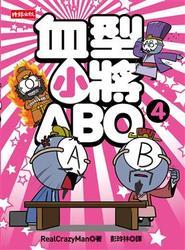 血型小將 ABO 4
