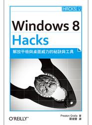 Windows 8 Hacks:解放平板與桌面威力的秘訣與工具 (Windows 8 Hacks)-cover