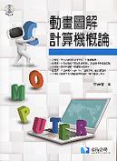 動畫圖解計算機概論 (DVD Inside)-cover