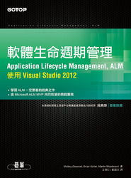 軟體生命週期管理(Application Lifecycle Management, ALM)-使用 Visual Studio 2012 (Professional Application Lifecycle Management with Visual Studio 2012)-cover