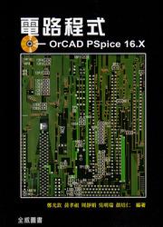 電路程式─OrCAD PSpice 16.X (隨書附光碟)-cover