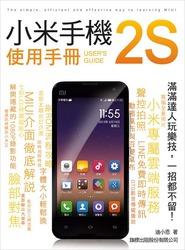 小米手機 2S 使用手冊-cover