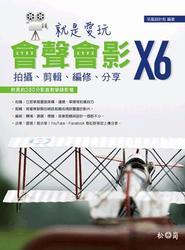 就是愛玩會聲會影 X6:拍攝、剪輯、編修、分享-cover