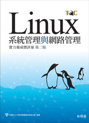 Linux 系統管理與網路管理實力養成暨評量, 2/e-cover