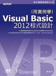 用實例學 Visual Basic 2012 程式設計-cover