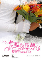 幸福製造師─婚禮拍攝必學技法, 2/e(Captured by the Light: The Essential Guide to Creating Extraordinary Wedding Photography)-cover