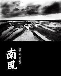 南風-cover