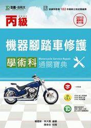 丙級機器腳踏車修護學術科通關寶典 (2013年最新版)-cover