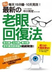 最新的老眼回復法 (贈 DIY 平衡眼罩)-cover