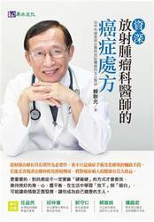 資深放射腫瘤科醫師的癌症處方-cover