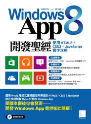 Windows 8 App 開發聖經:使用 HTML5 + CSS3 + JavaScript 實作攻略-cover
