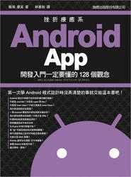 挫折療癒系 Android App 開發入門一定要懂的 128 個觀念-cover