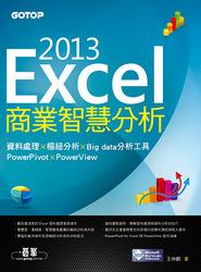 Excel 2013 商業智慧分析:資料處理 x 樞紐分析 x Big data 分析工具 PowerPivot 及 PowerView-cover