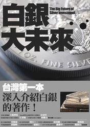 白銀大未來-cover