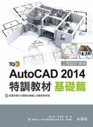 TQC+ AutoCAD 2014 特訓教材─基礎篇-cover