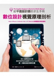 給平面設計師的求生手冊:數位設計視覺原理剖析 (The Graphic Designer's Electronic-Media Manual: How to Apply Visual Design Principles to Engage Users on Desktop)