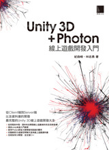 Unity 3D + Photon 線上遊戲發入門-cover