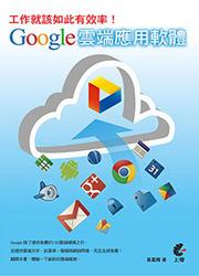 工作就該如此有效率!Google 雲端應用軟體-cover