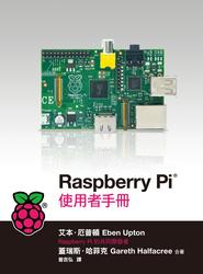 Raspberry Pi 使用者手冊 (Raspberry Pi User Guide)-cover