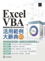Excel VBA 活用範例大辭典 (2013修訂版)-cover