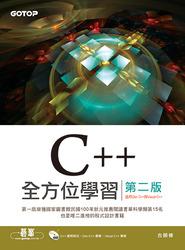 C++ 全方位學習(適用 Dev C++ 與 Visual C++), 2/e-cover