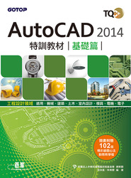 TQC+ AutoCAD 2014 特訓教材─基礎篇 (附贈術科動態解題教學)-cover