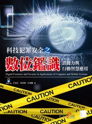 科技犯罪安全之數位鑑識─證據力與行動智慧應用-cover