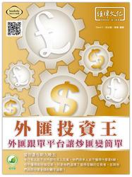 外匯投資王─外匯跟單平台讓炒匯變簡單-cover