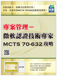 專案管理認證 ─ 微軟認證技術專家 MCTS 70-632 攻略-cover