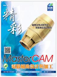 精彩 MasterCAM 電腦輔助設計與加工-cover
