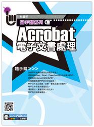 Acrobat 電子文書處理隨手翻-cover
