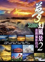 夢幻風景進階攝影技巧 2-cover